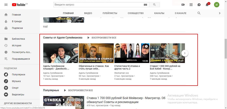 ютуб канал Сулейманова